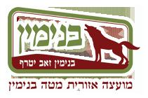 logo מטה בנימין